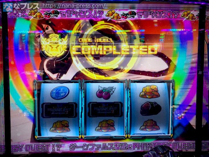 ファンタシースターオンライン2 COMPLETED