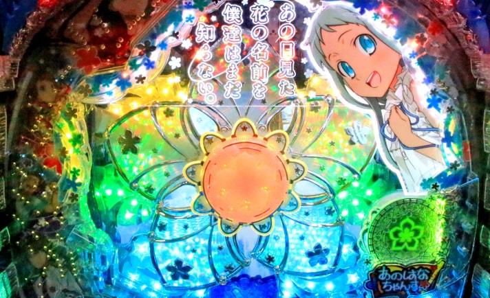 【Pあの日見た花の名前を僕達はまだ知らない。試打レポート】君はめんまを見つけられるか! eyecatch-image