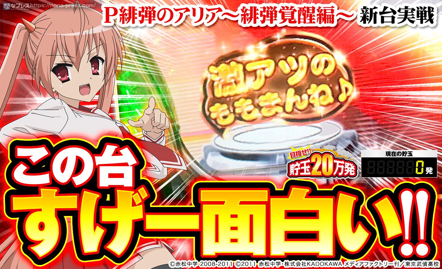 【P緋弾のアリア〜緋弾覚醒編〜】スペックは難しいけど新台アリアが面白い!
