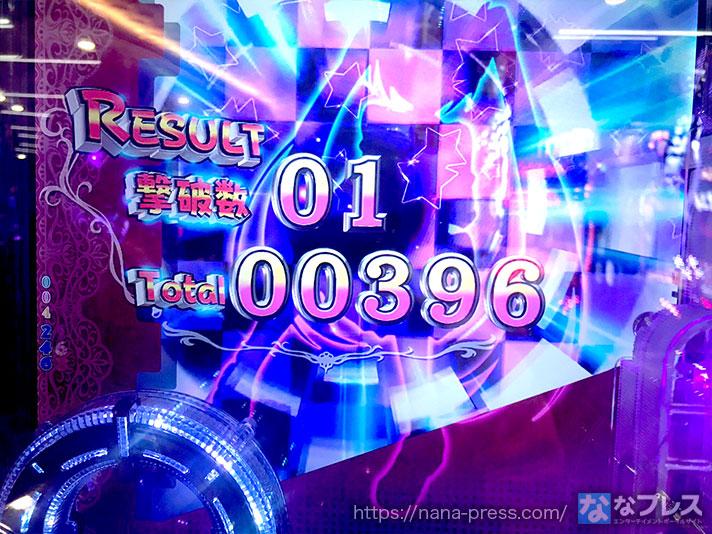P緋弾のアリア〜緋弾覚醒編〜 結果 撃破数01 トータル396