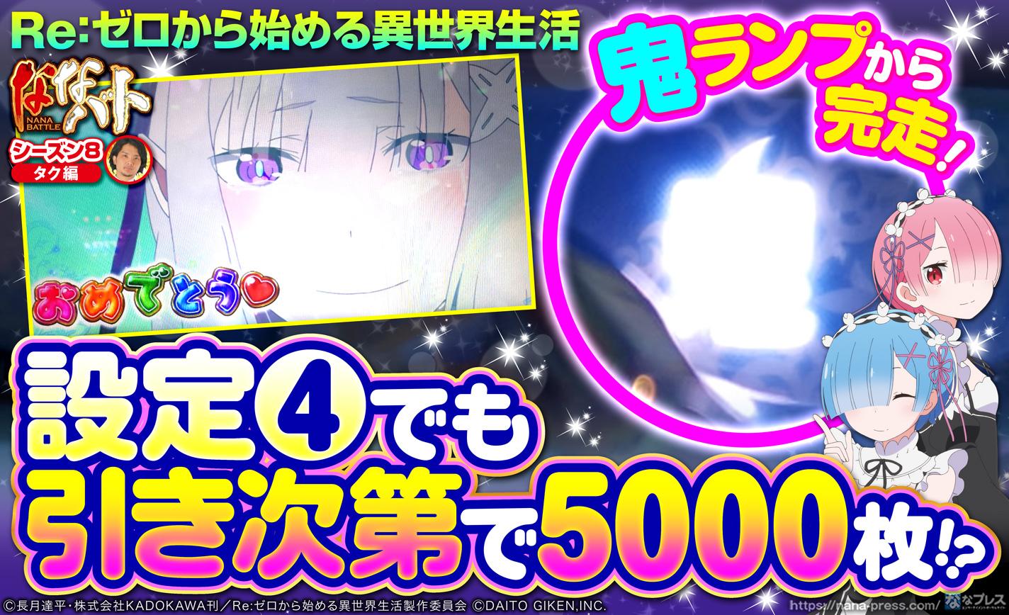 【リゼロ】設定4でも引き次第で5000枚!? 強ATに入りまくり鬼ランプも点灯した結果 eyecatch-image