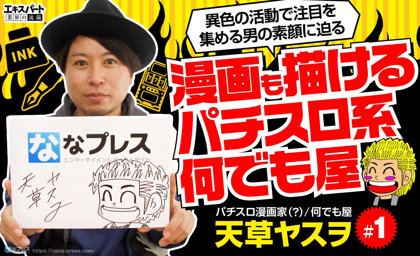 天草ヤスヲは「漫画も描けるパチスロ系何でも屋」?異色の活動で注目を集める男の素顔に迫る! eyecatch-image
