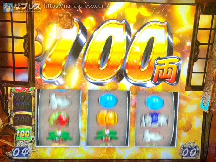 吉宗3 +100両