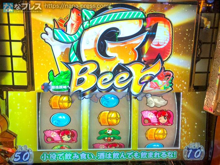 吉宗3 Gビール