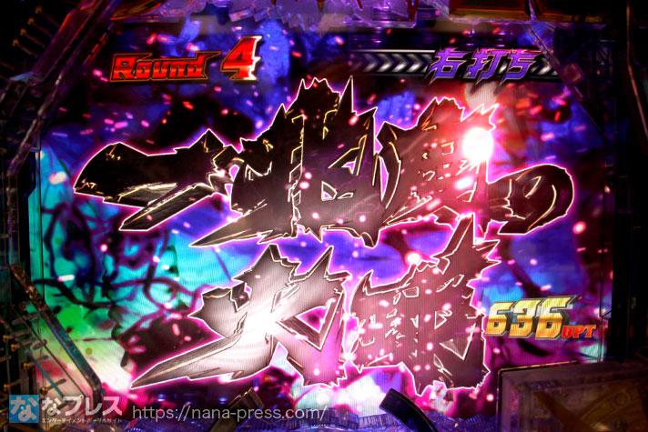 ぱちんこウルトラマンタロウ2 一兆度の火球