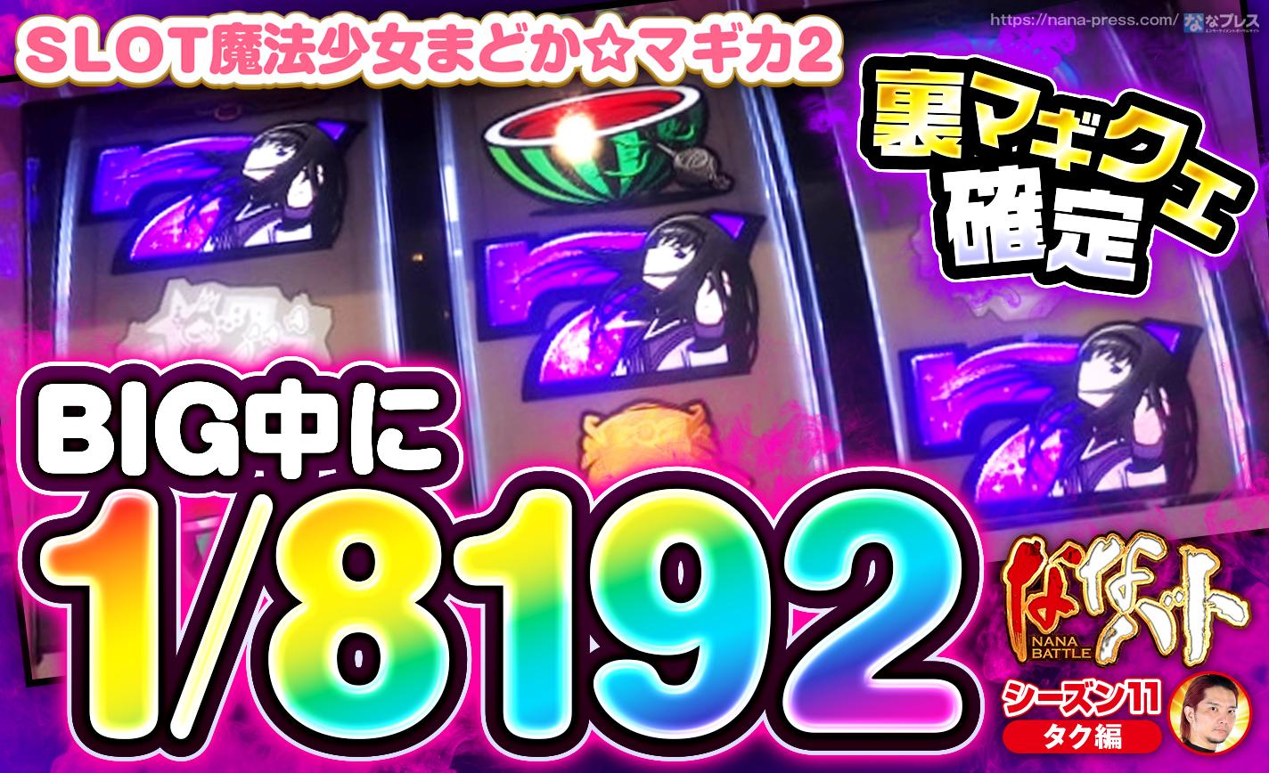 【まどマギ2】裏マギカクエストの1確!?1/8192のビッグ中斜め7揃いを紫7で揃えた結果