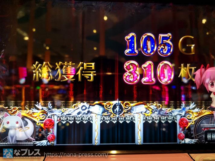 SLOT魔法少女まどか☆マギカ2 105G 総獲得 310枚