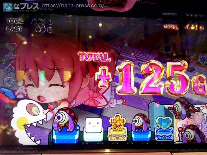 SLOT魔法少女まどか☆マギカ2 トータル+125G