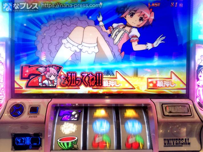 SLOT魔法少女まどか☆マギカ2 青カットイン 1確
