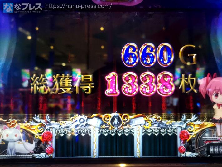 SLOT魔法少女まどか☆マギカ2 660G 総獲得1338枚
