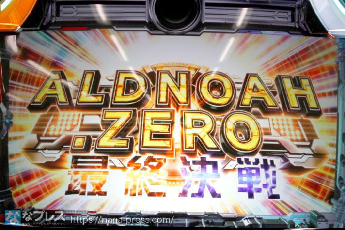 SLOTアルドノア・ゼロ 最終決戦
