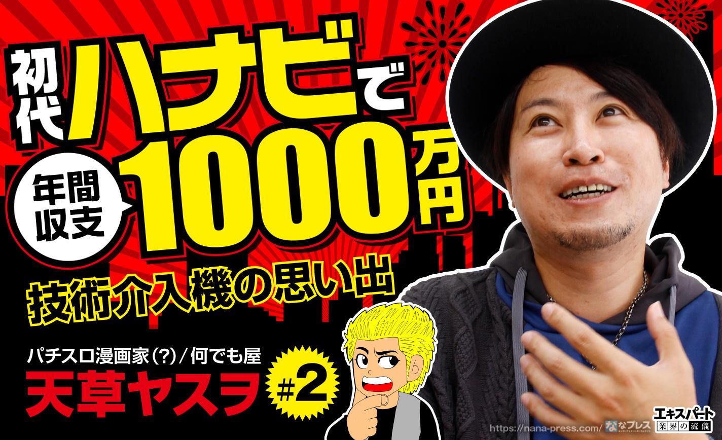 天草ヤスヲが技術介入機の思い出を語る!初代ハナビの年間収支は1000万円以上!? eyecatch-image