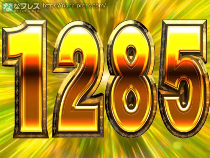A店抽選結果 1285番