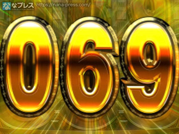 B店抽選結果 069番
