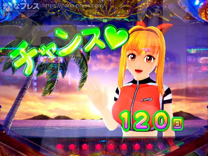 P大海物語4スペシャル チャンス120回
