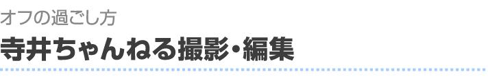 オフの過ごし方 寺井ちゃんねる撮影・編集