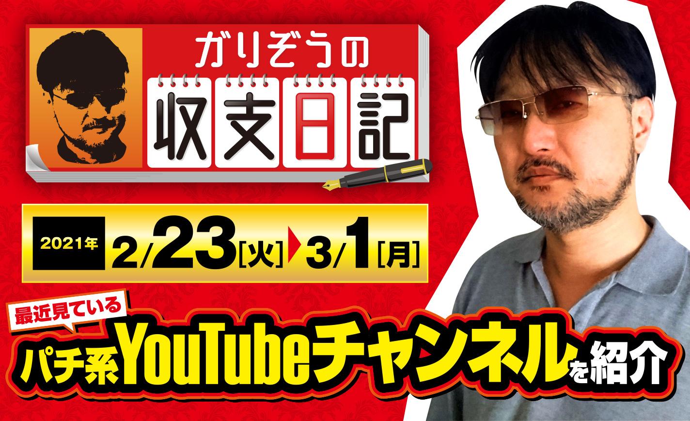 ガリぞうが最近見ているパチ系YouTubeチャンネルを紹介!【収支日記#48:2021年2月23日(火)~3月1日(月)】