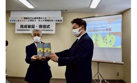 兵遊協が情報モラル教育用DVDを県防連に寄贈 eyecatch-image
