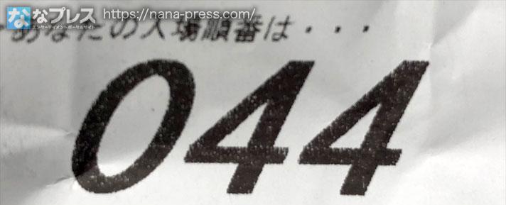 抽選番号044番