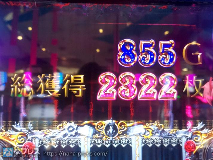 SLOT魔法少女まどか☆マギカ2 855G 総獲得2322枚