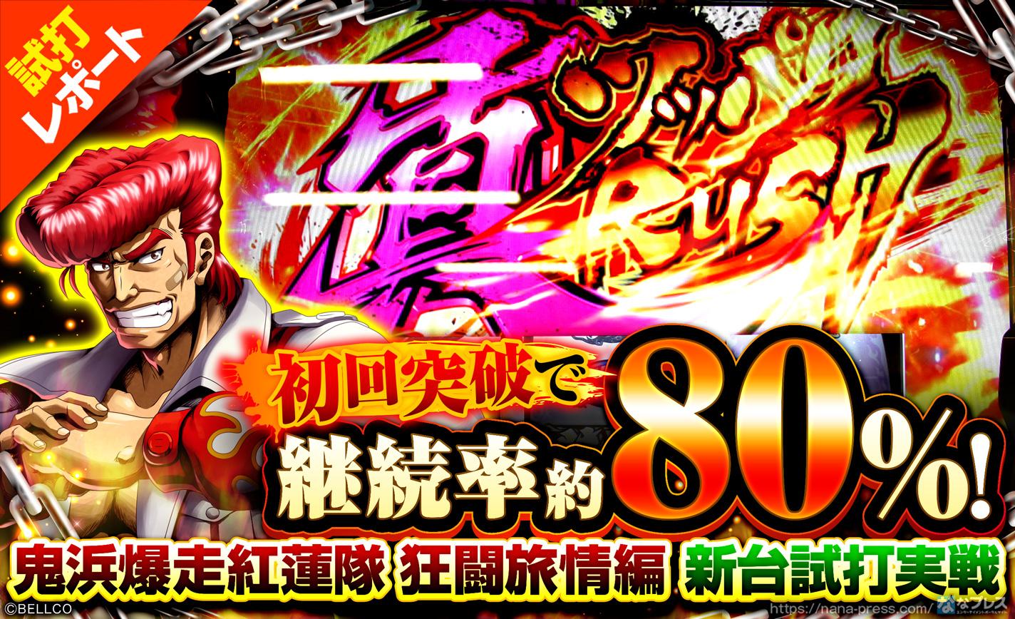 【鬼浜爆走紅連隊 狂闘旅情編 試打#2】AT初戦に勝利すれば継続率80%のメインATに突入! eyecatch-image