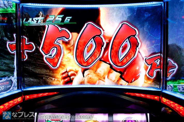 パチスロ鉄拳4デビルVer. +500pt