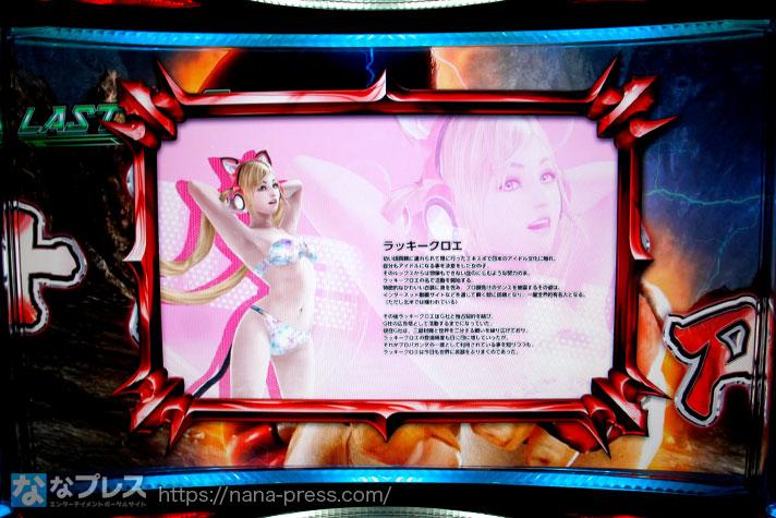 パチスロ鉄拳4デビルVer. キャラクターパネル ラッキークロエ