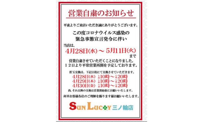 パチンコ店《サンラッキー》、緊急事態宣言に伴い東京、大阪、京都の4店舗を休業 eyecatch-image