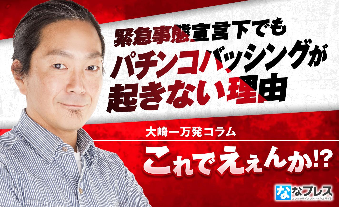 大崎一万発が緊急事態宣言下でもパチンコバッシングが起きていない現状を考察! eyecatch-image
