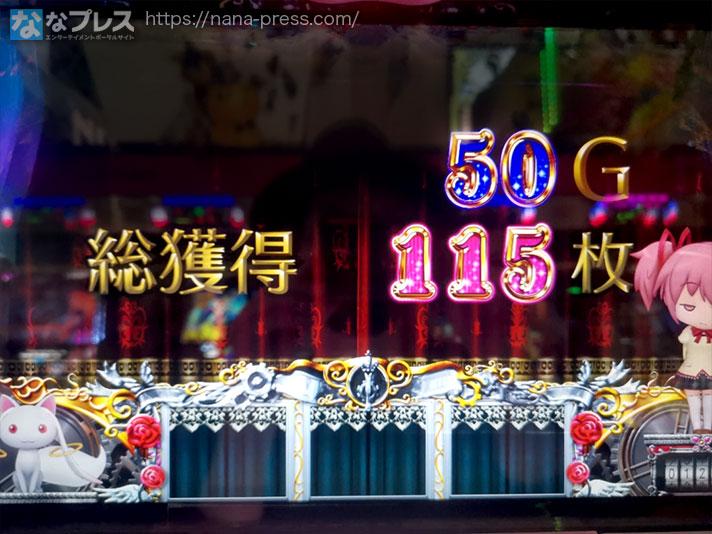 SLOT魔法少女まどか☆マギカ2 50G 総獲得115枚