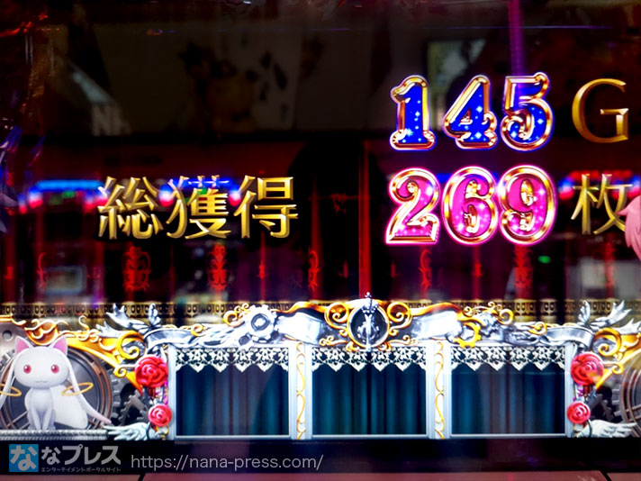 SLOT魔法少女まどか☆マギカ2 145G 総獲得269枚