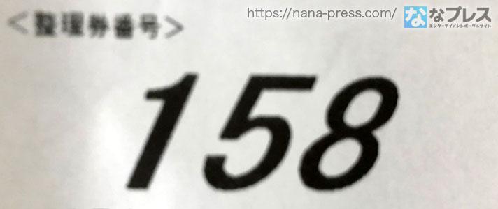 抽選番号158番