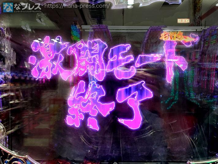 P北斗の拳8 救世主 幻闘モード終了