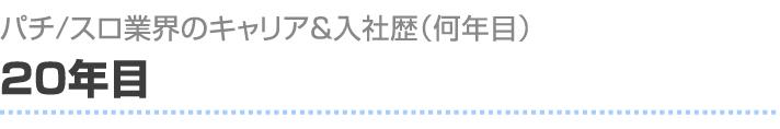 パチ/スロ業界のキャリア&入社歴(何年目) 20年目