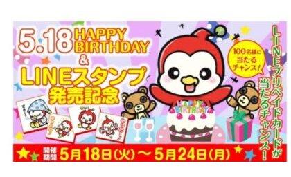ニューギン、「ギンちゃん」の誕生日&LINE発売記念キャンペーンを実施へ eyecatch-image