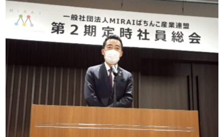 MIRAI総会、代表理事に東野氏を選出 eyecatch-image