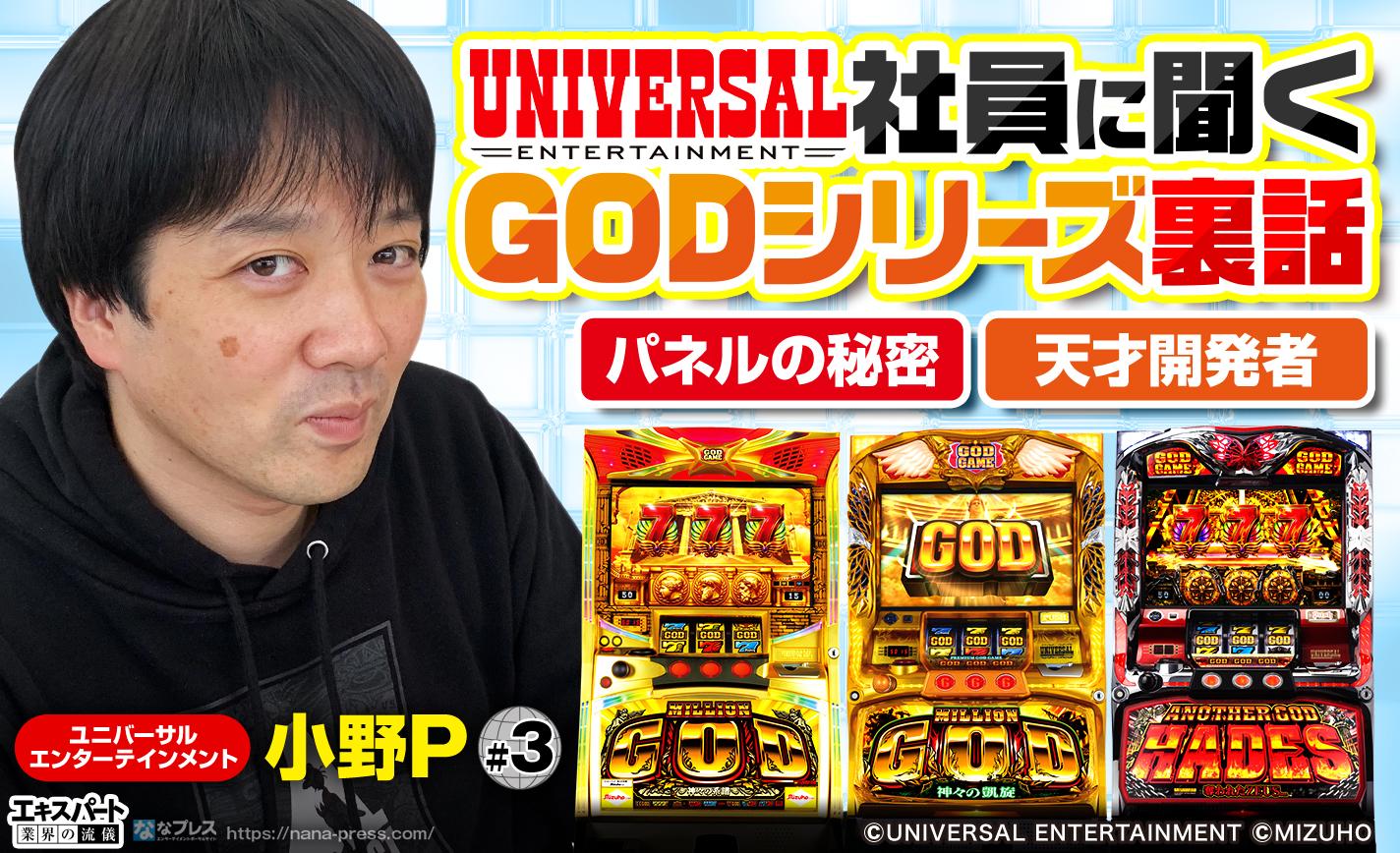 ユニバ社員小野Pに聞くGODシリーズ裏話!パネルの秘密や天才開発者の話も教えてもらいました