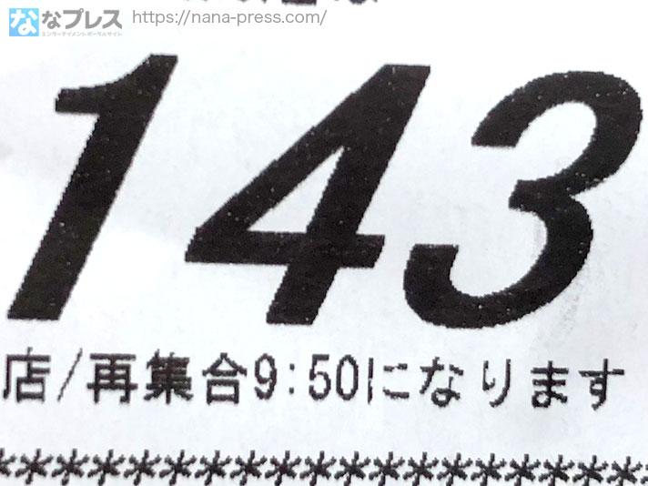 抽選番号143番