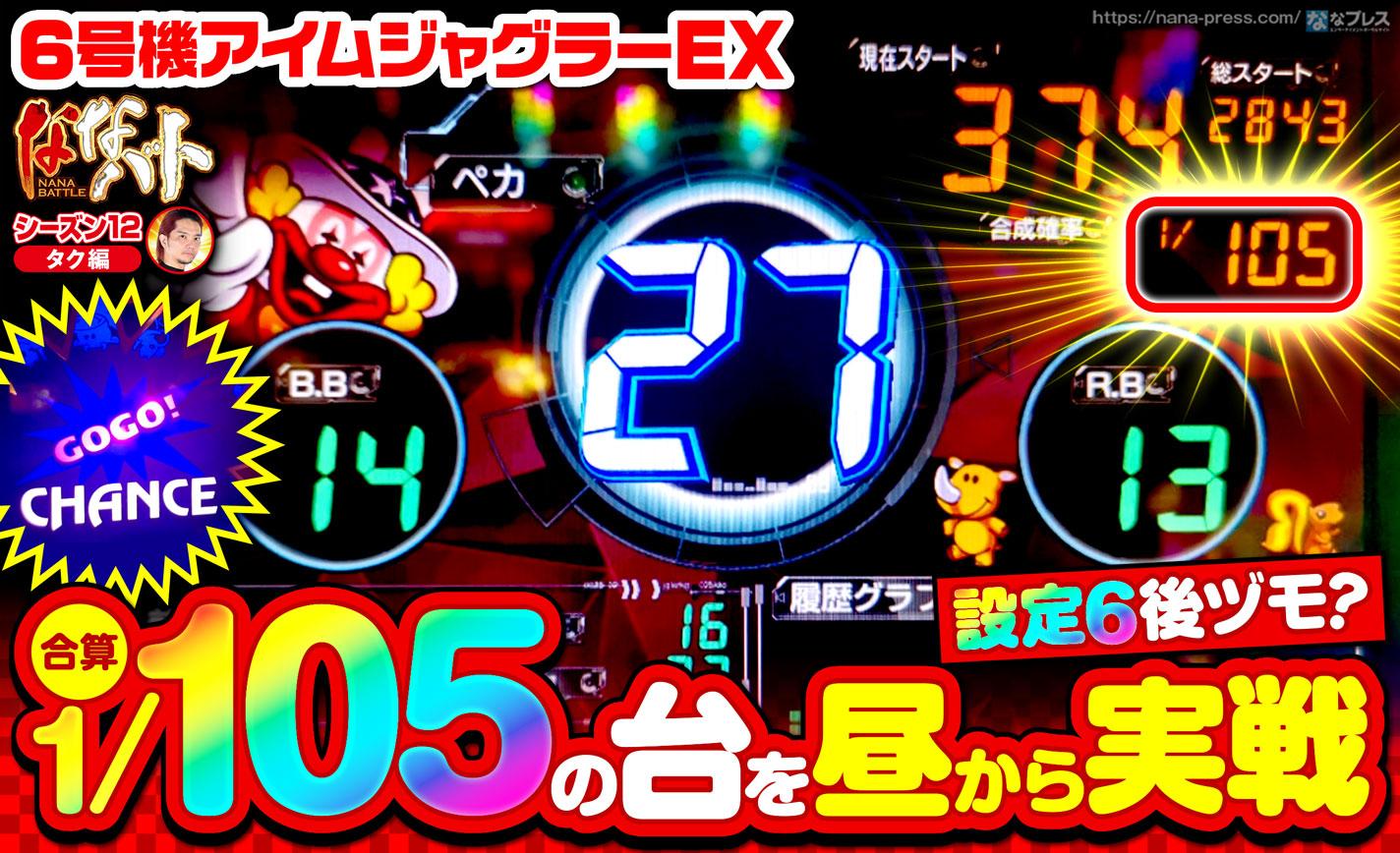 【6号機アイムジャグラーEX】設定6挙動の台を後ヅモ狙いで昼から打った結果 eyecatch-image