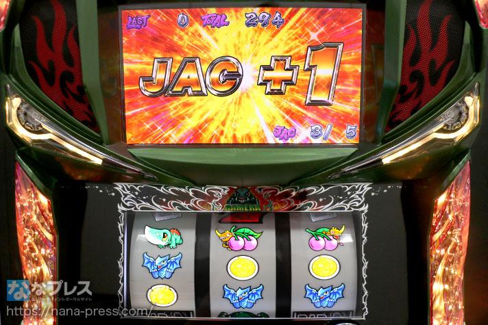 パチスロガメラ JAC+1