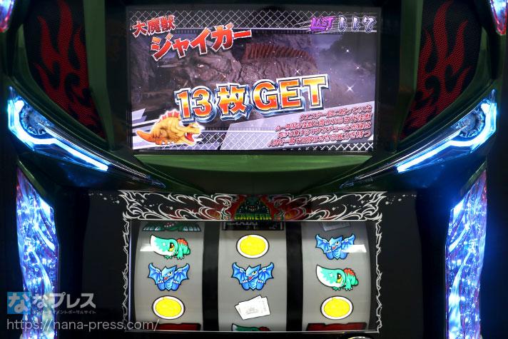 パチスロガメラ 大魔獣 ジャイガー 13枚獲得