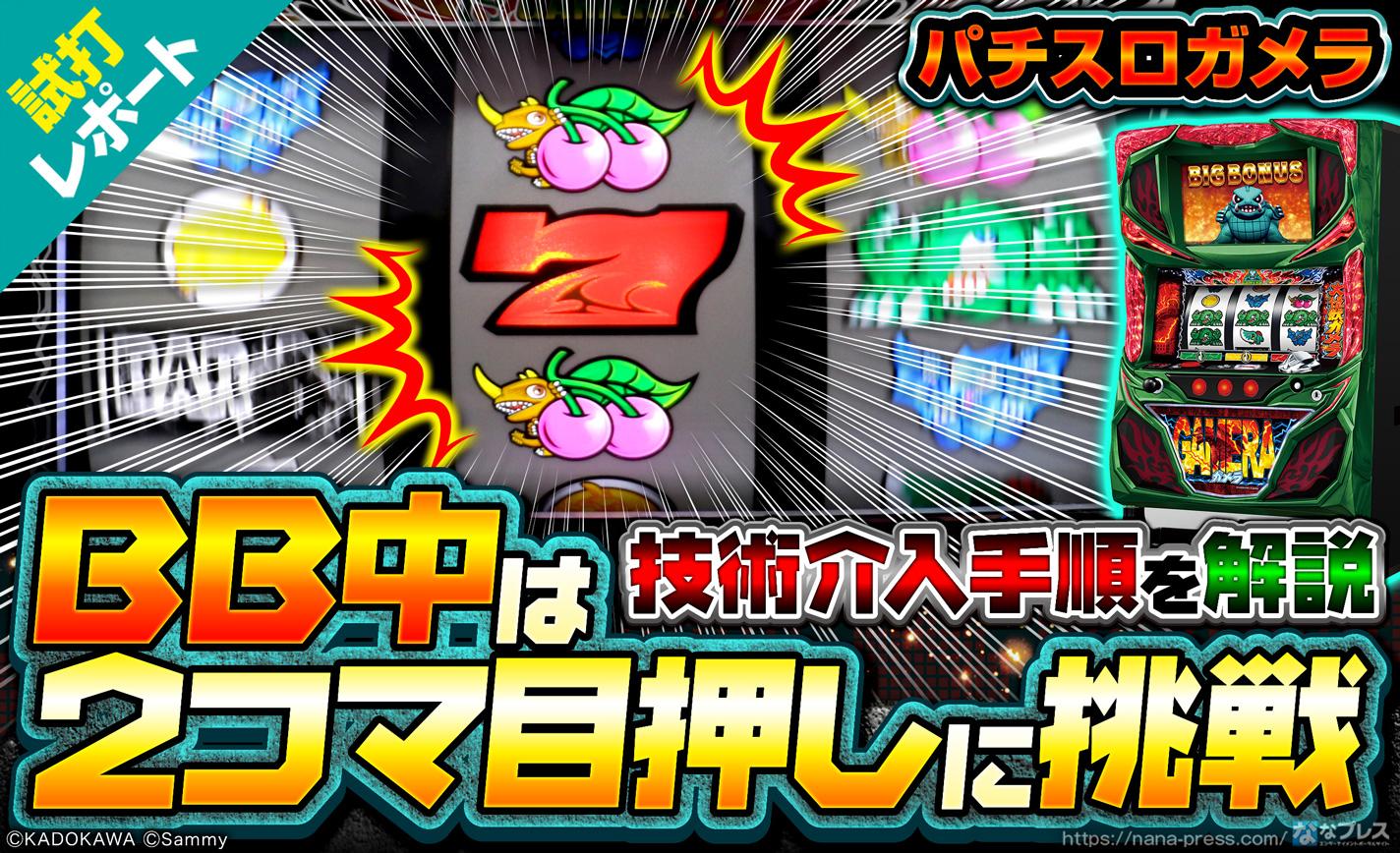 【パチスロガメラ 試打#3】BB中の技術介入は2コマ目押しでOK!ボーナス中の打ち方や注目ポイントを解説! eyecatch-image