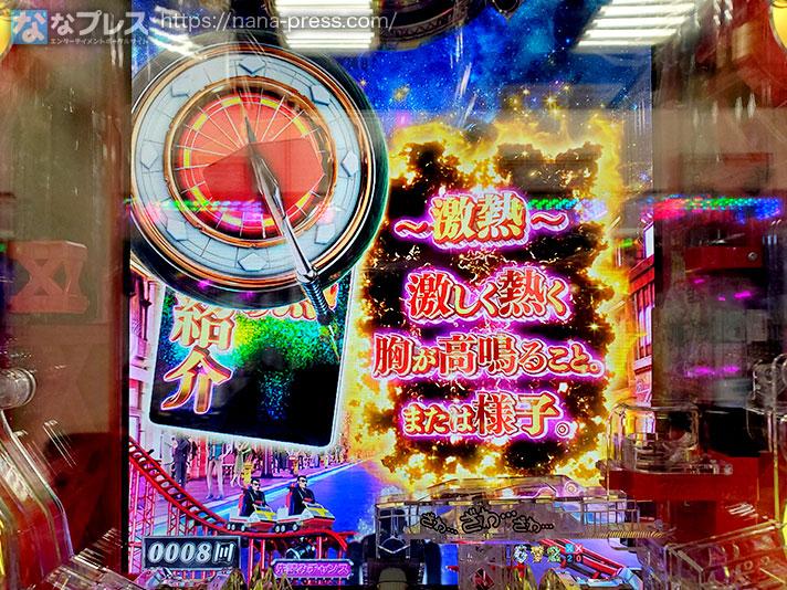P弾球黙示録カイジ5電撃チャージVer.A 激熱