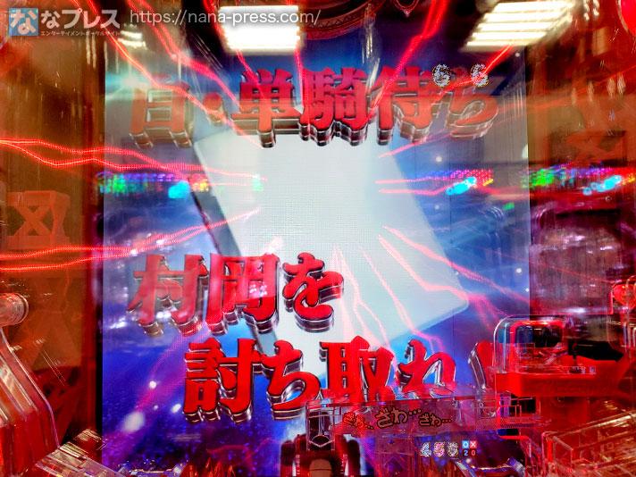 P弾球黙示録カイジ5電撃チャージVer.A ストーリーリーチ