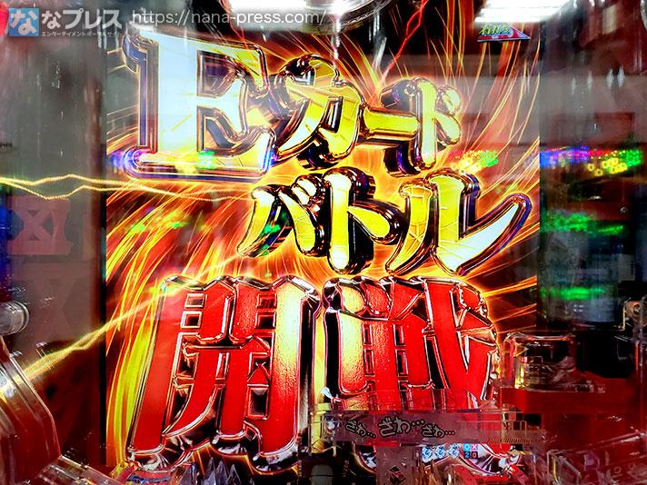 P弾球黙示録カイジ5電撃チャージVer.A Eカードバトル開戦