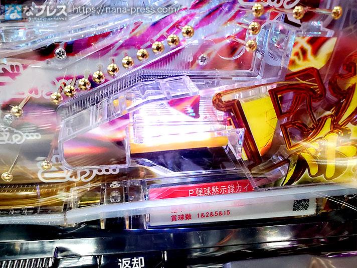 P弾球黙示録カイジ5電撃チャージVer.A アタッカー付近