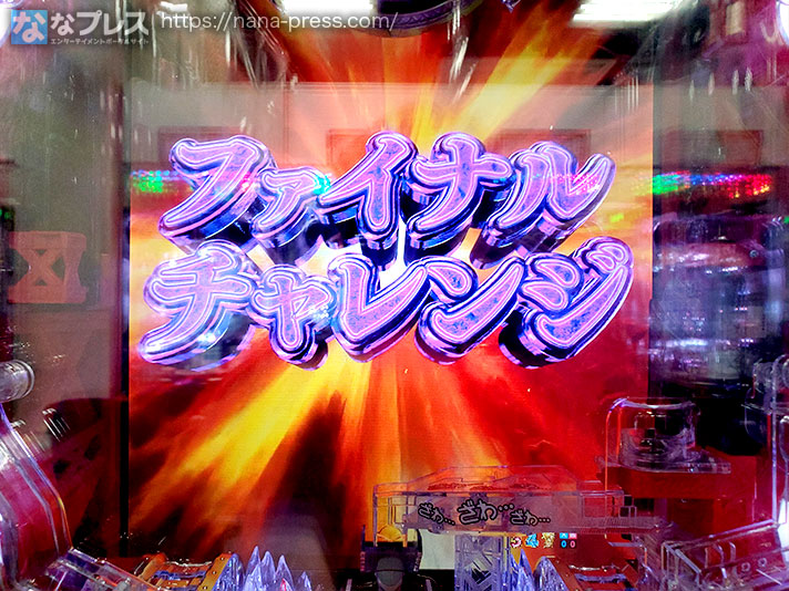 P弾球黙示録カイジ5電撃チャージVer.A ファイナルチャレンジ