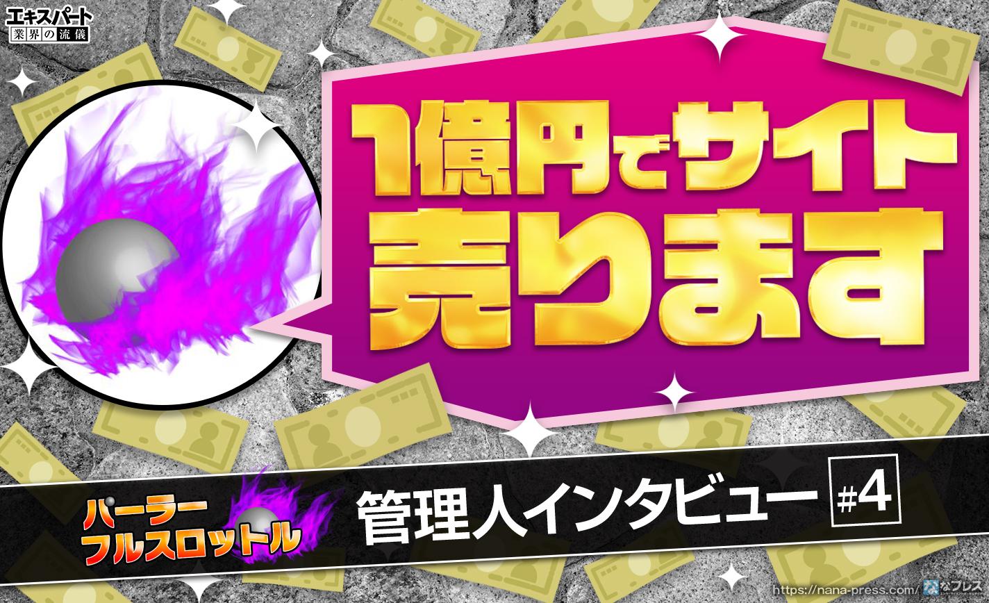 パーラーフルスロットル売ります!価格は1億円と月給50万円!?