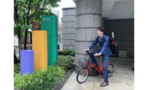 ダイナム、自転車通勤制度を策定 eyecatch-image