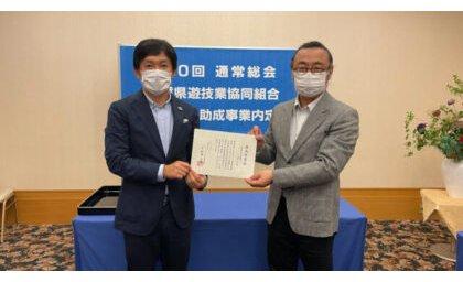 三重県遊協が第60回総会、権田理事長を再選 eyecatch-image